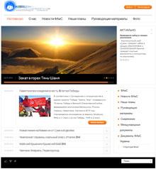 Федерация альпинизма и скалолазания в Сумах