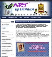 ART-крамница