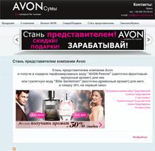 Официальный сайт менеджера AVON в Сумах.