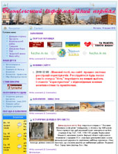 Білопільський інформаційний портал