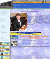 Білопільська районна державна адміністрація