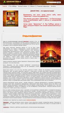 http://dianetika.sumy.ua/