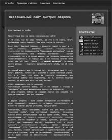 Персональный сайт Дмитрия Лаврика