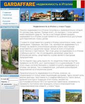GARDAFFARE, недвижимость в Италии