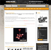 Рок. Сумской рок портал. HardMusic
