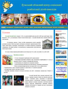 Сумський обласний центр реабілітації дітей-інвалідів