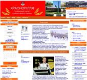 Громадський портал Краснопілля