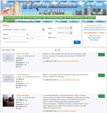 Портал недвижимости города Сумы