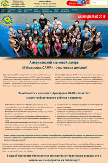 Американский детский языковый лагерь «Буймеровка CAMP»
