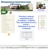 Сайт Липоводолинської спеціалізованої школи І-ІІІ ступенів