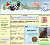 Сайт Сумского клуба любителей кошек