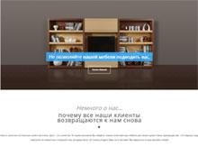 Мебельный магазин Mebelier