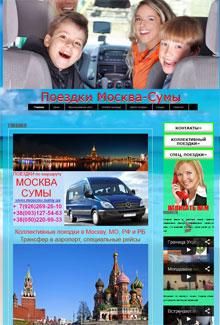 Поездки Сумы-Москва, РФ, РБ