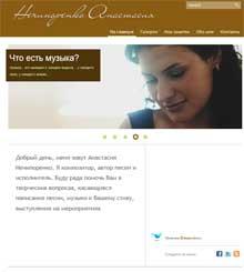 Анастасия Нечипоренко
