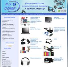 RS COMP - интернет магазин компьютерной техники (ремонт и настройка компьютерной техники)