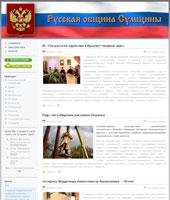 Русская община Сумщины