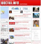 Шостка.info - интернет газета г. Шостка