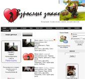 Сумской сайт любителей свинга