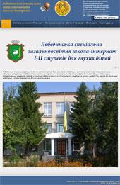 Лебединська спеціальна загальноосвітня школа-інтернат
