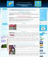 Сумська обласна організація Народного Руху України