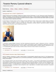 Блог о поселке Ямполь Сумской области