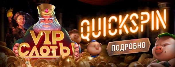 Поинтлото - лучшее украинское казино